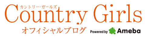 カントリー・ガールズ オフィシャルブログ