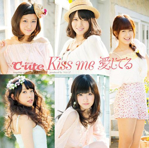「Kiss me 愛してる」DVD付き初回限定盤B