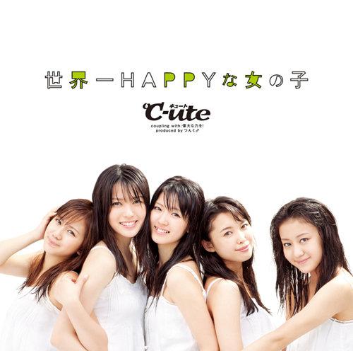 「世界一HAPPYな女の子」DVD付き初回限定盤B