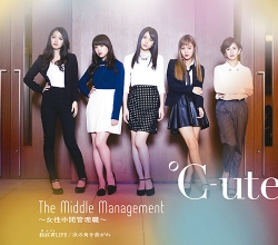 「The Middle Management ~女性中間管理職~/我武者LIFE/次の角を曲がれ」通常盤A