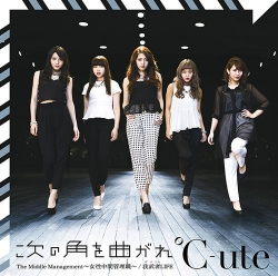 「The Middle Management ~女性中間管理職~/我武者LIFE/次の角を曲がれ」DVD付き初回限定盤C
