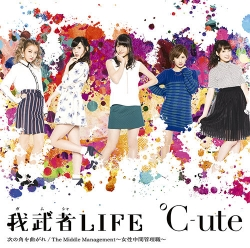 「The Middle Management ~女性中間管理職~/我武者LIFE/次の角を曲がれ」DVD付き初回限定盤B