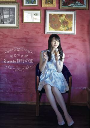 矢島舞美フォトブック 『 やじマップ Sweets修行の旅 』