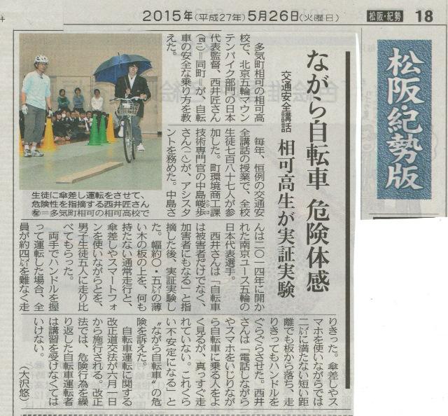s20150526中日新聞