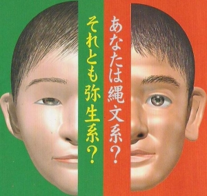 AB型の朝鮮人とOA型の日本人