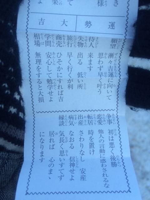 おみくじIMG_2162