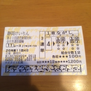 全日本選抜競輪IMG_2227