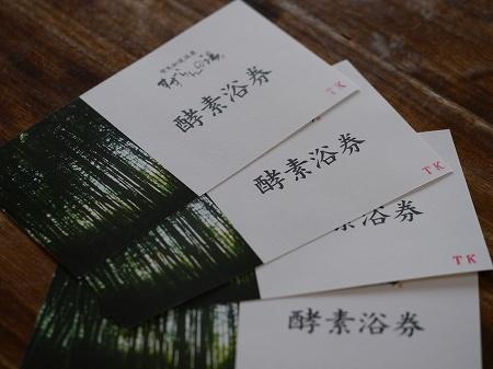 150219kousoyoku (2)