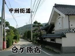 台ケ原入口