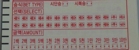 bettingcardtimewin1.jpg