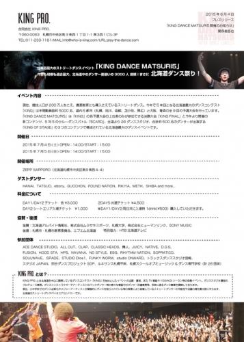 KDM5_プレスリリース-01