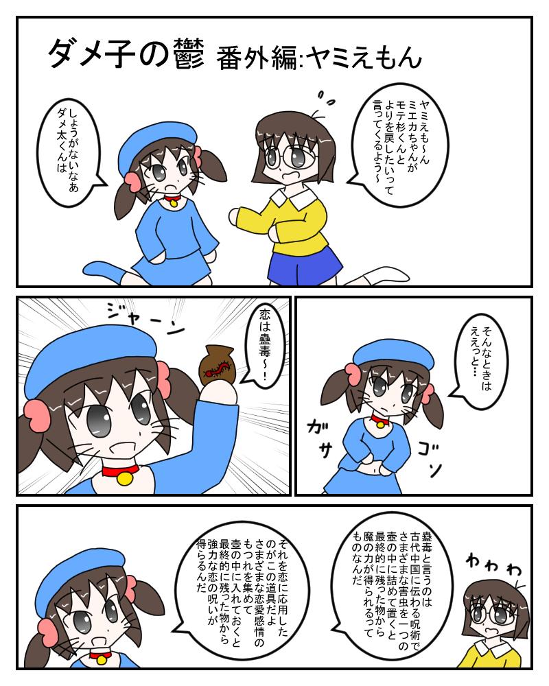 yamiemon1.jpg