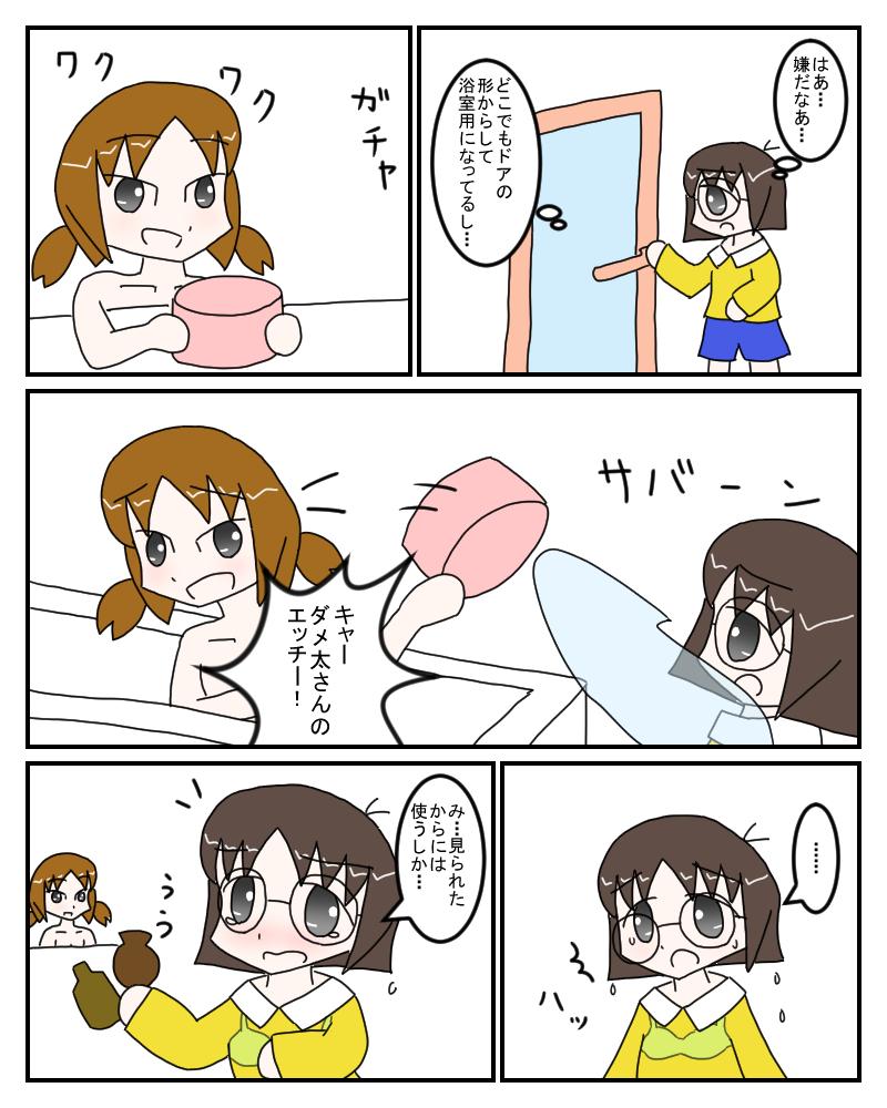yamiemon4.jpg