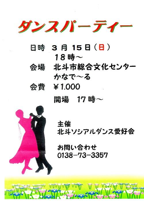 20150315hokuto.jpg