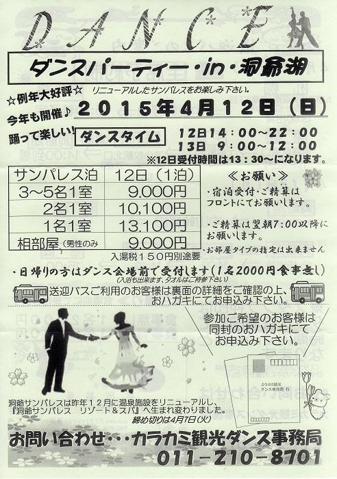 20150412karakami.jpg