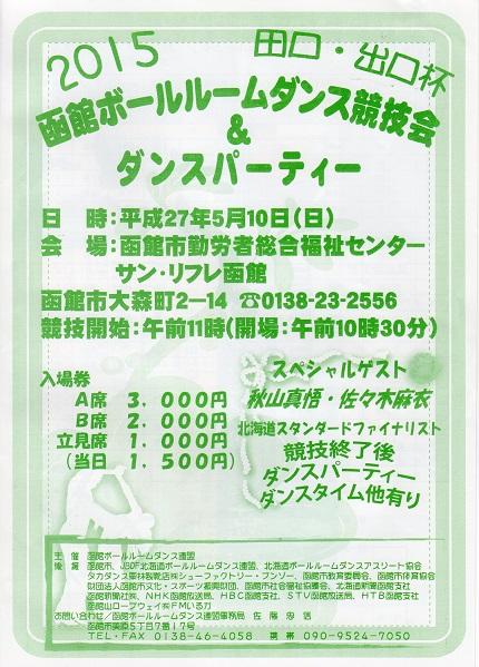 20150510JBDF.jpg