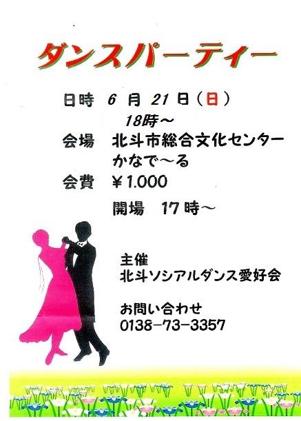 20150621hokuto.jpg
