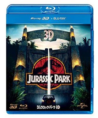 ジュラシックパーク3D