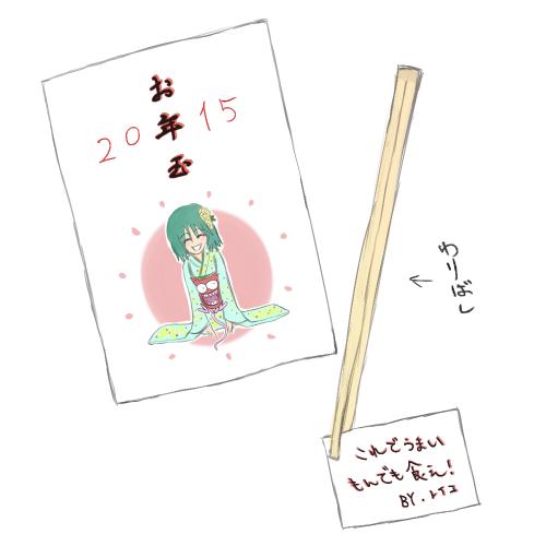 2015 お年玉