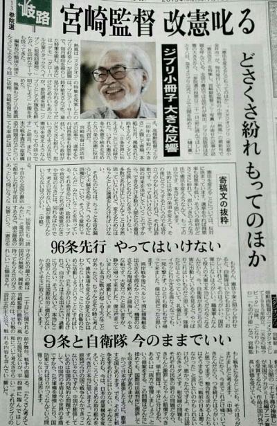 miyazakihayao1.jpg