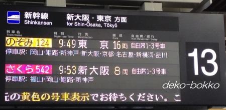 広島駅 20150424