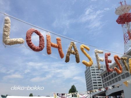 広島ロハスフェスタ 201505
