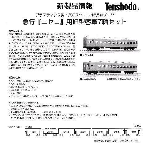 天賞堂ニセコ客車1
