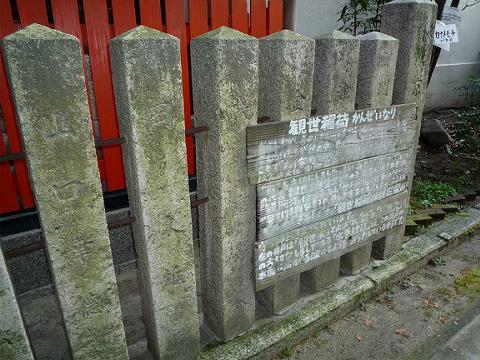 観世神社 120328 010-w1024-w480