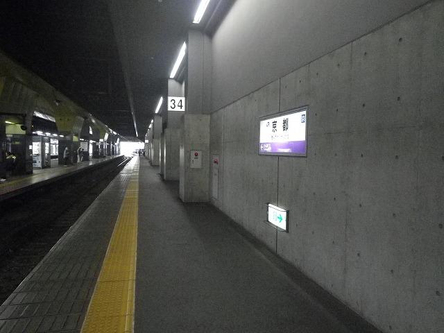 京都駅34番ホーム