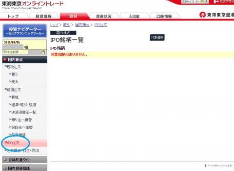 東海東京証券オンライントレード IPO申込ルール