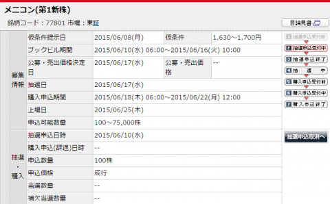 東海東京証券のIPO申込と抽選