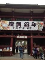 ブログ笠間稲荷門