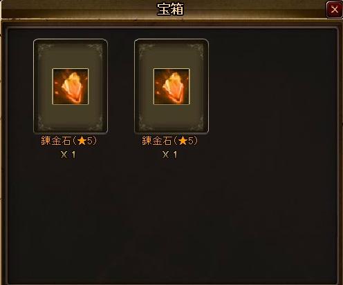 錬金石BOX