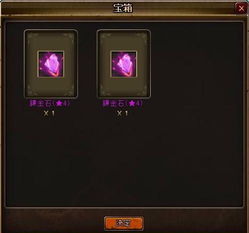 2V錬金石BOX
