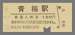 入場券_青梅駅