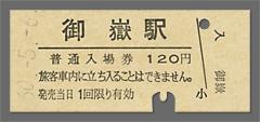 入場券_御嶽駅