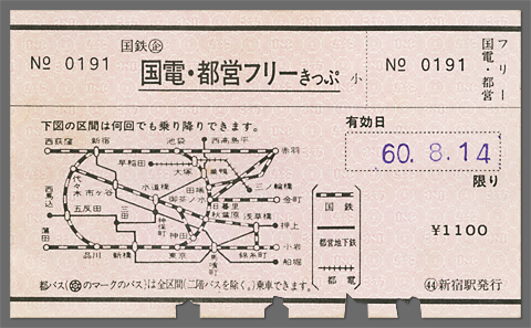 国電・都営フリーきっぷ