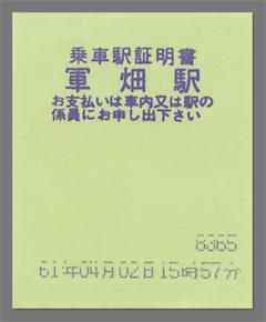 乗車証明書_軍畑駅610402