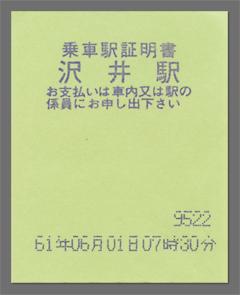 乗車証明書_沢井駅610601