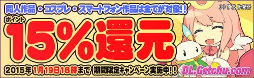 DLげっちゅ  コスプレ・同人15%大還元キャンペーン 実施中!!