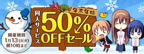 DMM 年末年始 同人サービス50%OFFセール 開催中