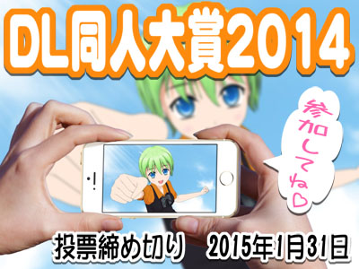 【投票募集中!】 『DL同人大賞2014』 開催!!