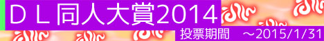 第2回 DL同人オフ会 開催! !