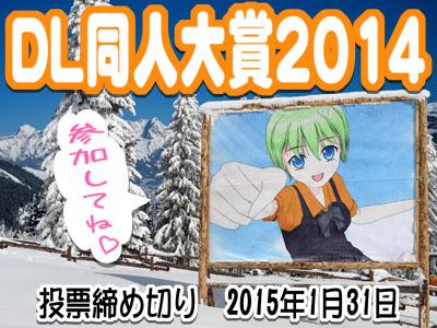 【投票募集中!】 『DL同人大賞2014』 開催中!  1/31まで
