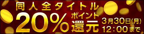 DLサイト 84時間限定!同人全タイトル20%還元キャンペーン!