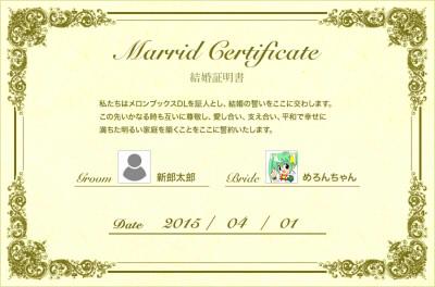 【エープリルフール】 メロンブックスDL 2次元のキャラと結婚が可能に!