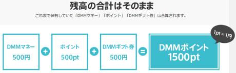 DMM DMMマネーなどがDMMポイントに統合