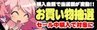 DLげっちゅ 【GW連動CP】 ポイント当選 キャンペーン