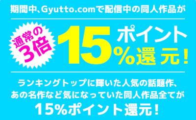 ギュッと! 【春の4大キャンペーン】 同人作品全て15%ポイント還元キャンペーン!