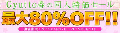 ギュッと! 【春の4大キャンペーン】 最大80%OFF 春の同人特価セール!
